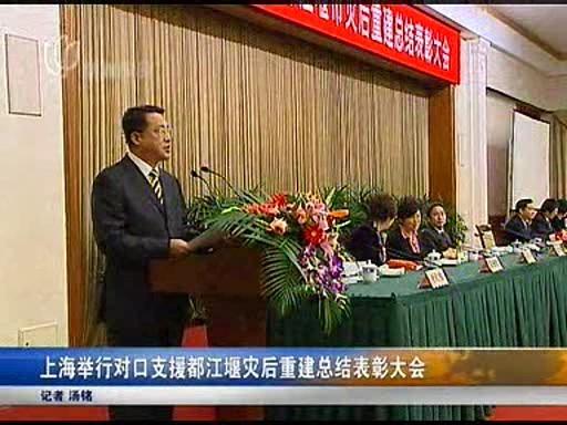 上海举行对口支援都江堰灾后重建表彰大会