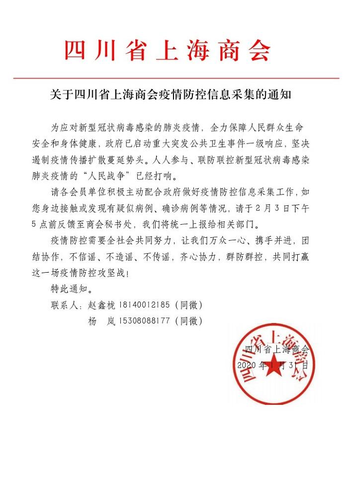 关于贝博app体育上海贝博网疫情防控信息采集的通知.jpg