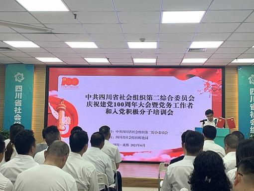 中共世界杯盘口社会组织第二综合