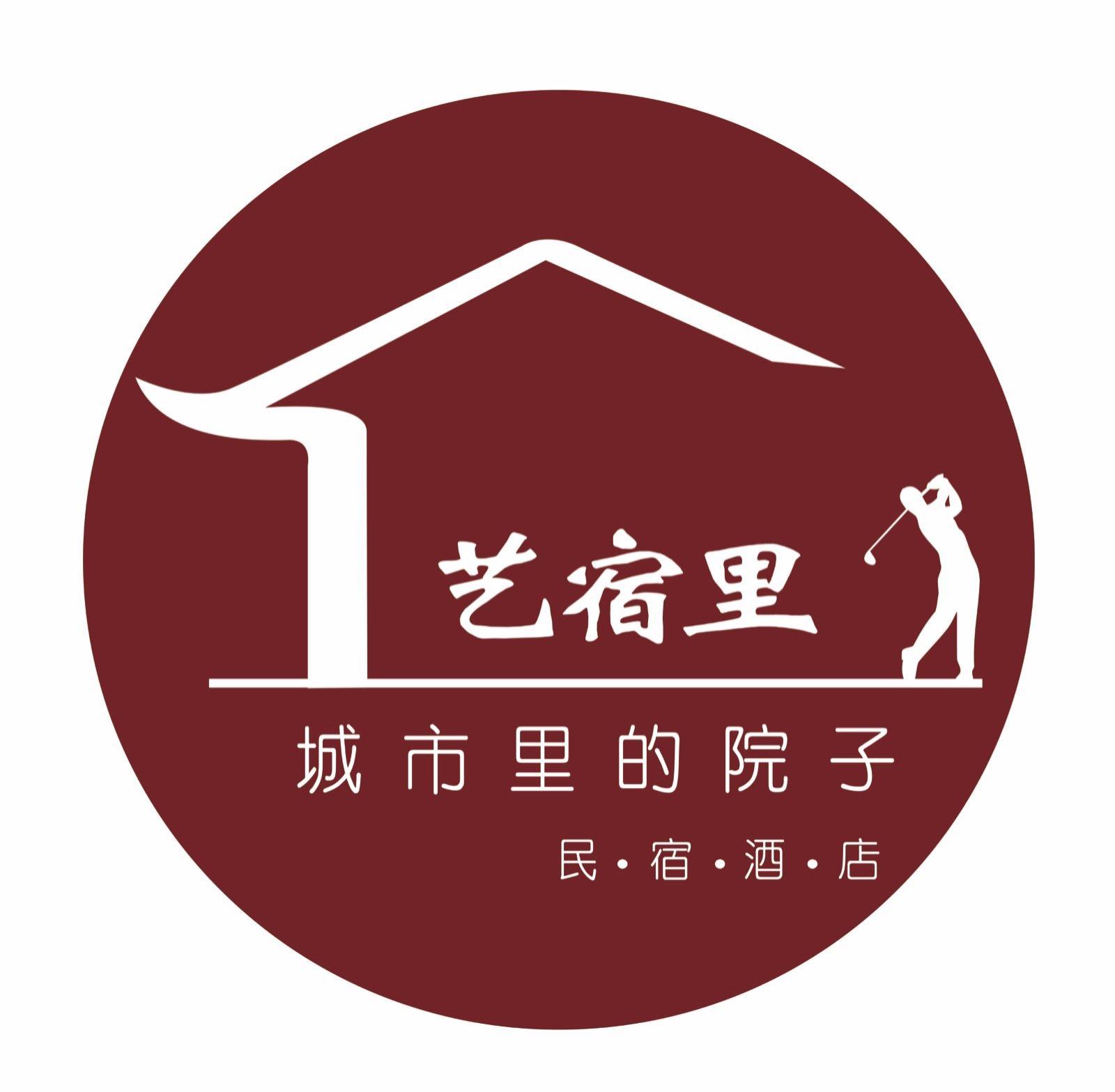 成都艺宿里文化旅游有限公司
